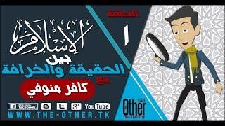 Islam between truth and imagination EP1 | الإسلام بين الحقيقة و الخرافة
