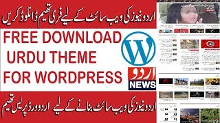 Free Download Urdu Wordpress Theme For Urdu News