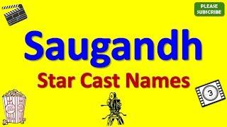 Saugandh Star Cast, Actor, Actress and Director Name
