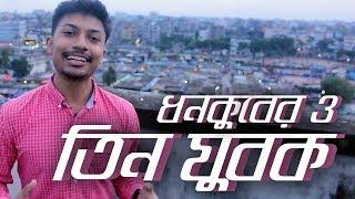 ধনকুবের ও তিন যুবক | Sadman Sadik Vlog 272 (সাদমান সাদিক)
