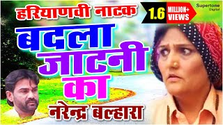 बदला जाटनी का | NARENDER BALHARA | Haryanvi Natak | Latest Haryanvi Movie