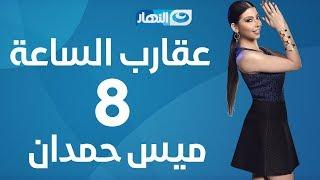 Aqareb Al Sa3a - Episode 8 - Mais Hamdan   |  برنامج عقارب الساعة الحلقة 8 الثامنة - ميس حمدان