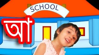 Toppa 's Youtube Channel . Learn Shore A . আ  । Baby education with play .
