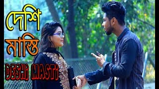 দেশি মাস্তি | Deshi Masti | Bangla New Funny Video 2018 Bd 2018 | MojaMasti New Bangla Funny Video