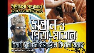 New Bangla waz-abdullah al-amin তাফসীর মাহফিল, নোয়াখালি (পিতা-মাতা) ২০১৭