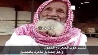 اجمل وصيه قصيدة شايب حكيم - مونتاج مستر بوح