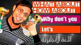 شرح سهل ل ! .. How about ..? What about ..? Why don
