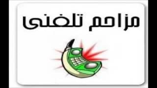 مزاحم تلفنی 118