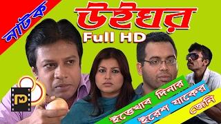 "New Bangla natok 2017 ""Weghor"" উইঘর |Full hd 1080p| Intekhab Dinar, Jenny, Iresh Zaker, Sheikh Meraz"