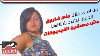 من امام منزل مني فاروق : الجيران تشيد بأخلاقها «مش مصدقين الفيديوهات»