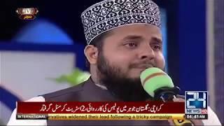 Mustafa Se Wafa Zaroori Hay- Qari Faisal Chishti -24 NEWS Na Ada Na Qaza Zaroori hay- Naat Sharef