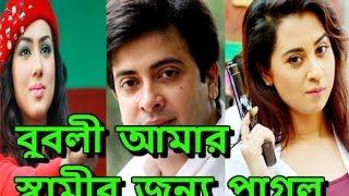 বুবলীর হয়েছে প্রেম রোগ এ কি বললেন অপু বিশ্বাস!! Apu Biswas!!Shakib khan!!Bubly!!latest news!!