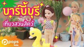 ละครบาร์บี้ บาร์บี้บุรี ซีซั่น 6 : เที่ยวสวนสัตว์(Barbie Buri S.6 : Going To The Zoo)