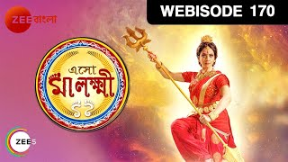 Eso Maa Lakkhi - Episode 170  - May 29, 2016 - Webisode