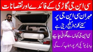 CNG cars advantages and disadvantages ! suzuki mehran fe cng kg average
