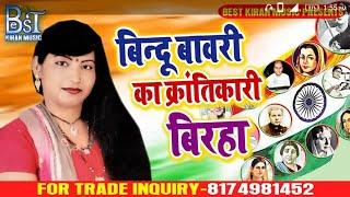 Bindu Bawri Birha Mukabla 2018 ka naya