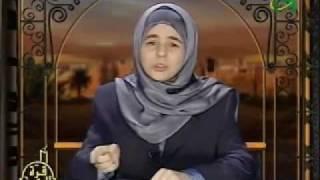 قرة العين 1 الداعيه نواره هاشم الصلاه8-  الجزء الاول 16