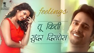 Tu Kiti Sundar Distes (तू किती सुंदर दिसतेस) | Prajakta Mali | Bhushan Pradhan | Feelings Songs
