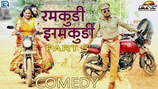 pc mobile Download रमकुड़ी झमकुड़ी की हो गई भिड़ंत शानदार कॉमेडी|| Ramkudi Jhamkudi Part-5 || Rajasthani Comedy PRG 4K