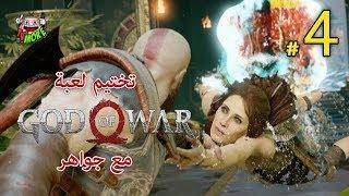 رحلتنا إلى عالم ألفهايم !! تختيم #4 : لعبة إله الحرب - God of War
