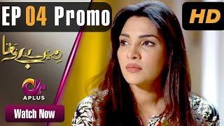 Pakistan Drama | Mere Bewafa - Episode 4 Promo | Aplus Drama | Agha Ali, Sarah Khan, Zhalay Sarhadi