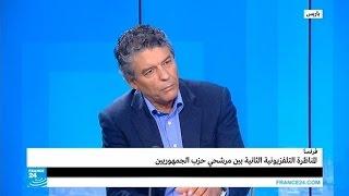 """فرنسا.. المناظرة التلفزيونية الثانية بين مرشحي حزب """"الجمهوريون"""""""