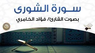 سورة الشورى بصوت القارئ فؤاد الخامري
