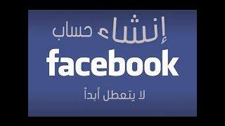 طريقة عمل حساب فيس بوك مؤكد في اقل من دقيقة