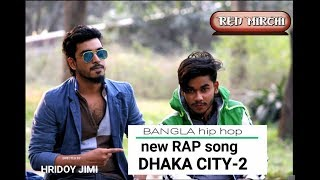 dhaka city 2 | hridoy jimi | bangla new rap song !! 2017 | new bangla hip hop song | by red mirchi |