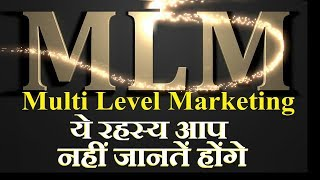 How to Get Success in MLM   Multi Level Network Marketing By Dr. Amit Maheshwari