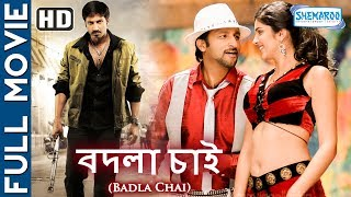 Badla Chai (HD) - Superhit Bengali Movie - Gopi Chand - Deeksha Seth