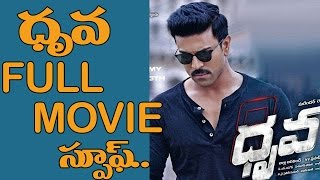 DHRUVA FULL MOVIE SPOOF | MUST WATCH | RAM CHARAN | RAKUL PREET SINGH | TOP TELUGU TV