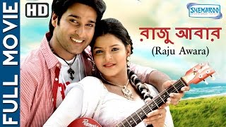Raju Awara {HD} - Superhit Bengali Movie - Akash - Arpita - Mihir Das