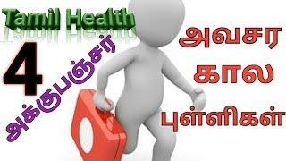 Tamil Health - Online Acupuncture - அவசர கால புள்ளிகள் - Emergency Points - 4