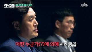정윤회 문건 유출은 사실상 '국정농단 비긴즈'?! #음모론 #X파일