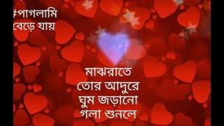 Bangla Love Sms Romanitic 2
