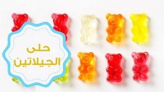 اصنعي لأطفالك حلى الجيلاتين (جيلي كولا) في البيت | Make Gummy Candy at Home