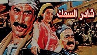 Shader Elsamak Movie - فيلم شادر السمك