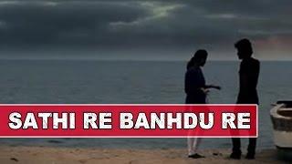Sathi Re Banhdu Re | Samiran Das | Bengali LOVE Songs 2016 | Rs Music | Harinamer Feriwala
