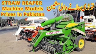 Straw Reaper | Toori Making Machine Prices in Pakistan | Agricultural Tractors
