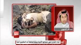 القبض على إرهابيين في بيشة #عبدالله_الشهري_MBC