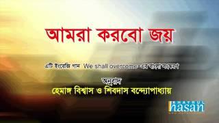 আমরা করব জয়। রবি হাসান।   with lyrics