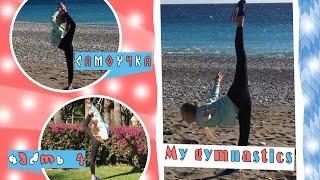 Моя гимнастика. Самоучка. My gymnastics. 27.12.2016