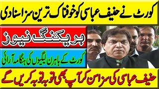 Pakistan News Live | Today Hanif Abbasi Latest | Hanif Abbasi Case | Hanif Abbsasi Decision