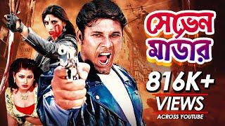 সেভেন মার্ডার - Seven Murder | Bangla Movie | Babul Reza | Arman, Boby, Antora, Rani