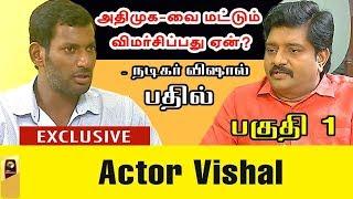 Agni Paritchai: அதிமுக-வை மட்டும் விமர்சிப்பது ஏன்? நடிகர் விஷால் பதில் | Vishal | Part 1 | 06/12/17
