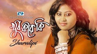 Khub Kore Ki  | Sharalipi | Bangla New Song | Full HD