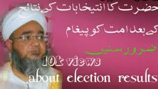 Hazrat molana salahuddin sahab abot election results
