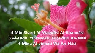 الشيخ محمد القصطالي سورة الناس Belle récitation du Coran Sourat An Nas en phonétique