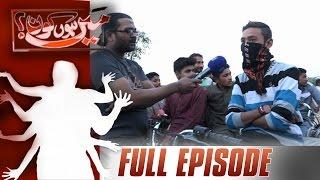Mout Ka Khel | Mein Hoon Kaun | SAMAA TV | 13 Jan 2016